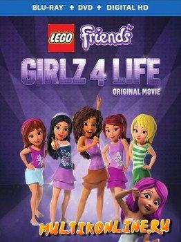 Лего: Лучшие подружки / Друзья LEGO: Друзья на всю жизнь (2016)