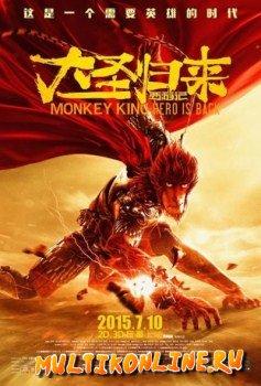 Король обезьян: Возвращение Героя / Царь обезьян: Герой вернулся (2015)