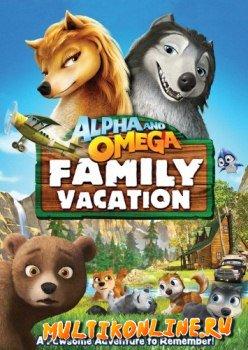 Альфа и Омега 5: Семейный отдых (2015)