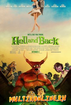 В ад и обратно (2015)