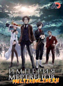 Империя Мертвецов / Империя трупов (2016)