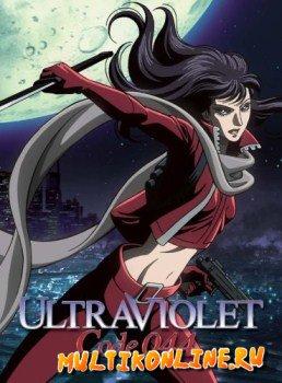 Ультрафиолет: Код 044 (2008)