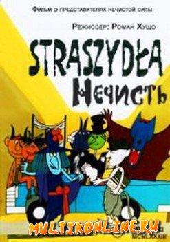 Нечисть / Пугала (1984)