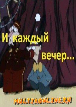 И каждый вечер (1987)
