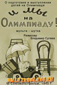 И мы на Олимпиаду! (1940)