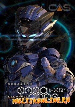 Нано Ядро 1 сезон (2014)