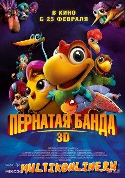 Пернатая банда (2013)