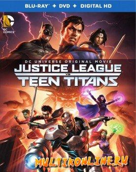 Лига Справедливости против Юных Титанов (2016)