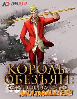 Король обезьян: Охотник на богов (2016)
