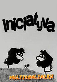 Инициатива (1970)