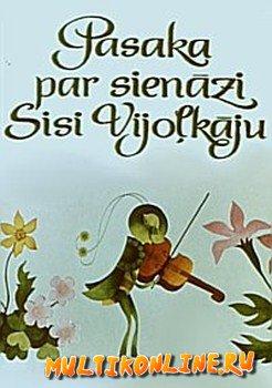 История кузнечика Скрипконожкина (1974)