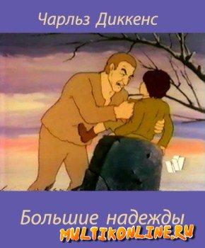 Большие надежды (1983)