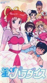 Романтический рай OVA (1991)