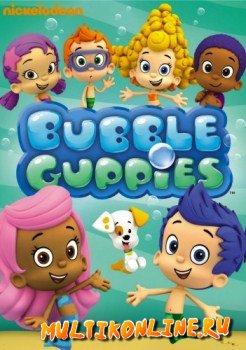 Гуппи и Пузырики / Веселые рыбки (2011)