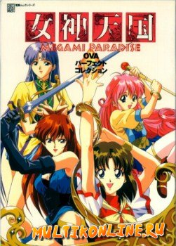 Рай Богинь OVA (1995)