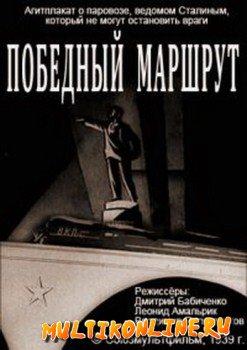 Победный маршрут (1939)