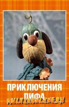 Приключения Пифа (1970)