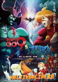 Киборг 009 против Человека-Дьявола (2016)