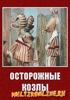 Осторожные козлы (1972)