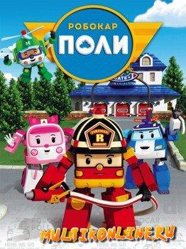 Робокар Поли и его Друзья (2011)
