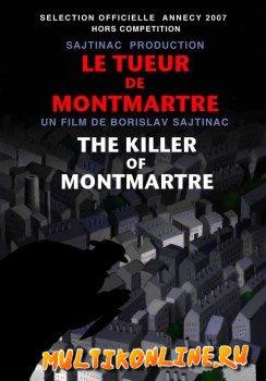 Убийца с Монмартра (2007)