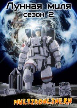 Лунная миля 2 сезон (2007)