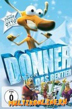 Олененок Доннер (2001)