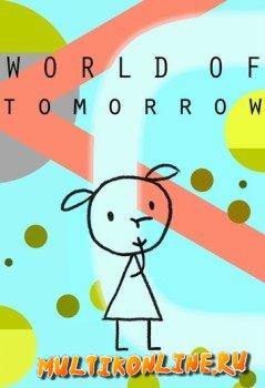 Мир Будущего (2015)