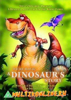Мы вернулись! История динозавра (1993)
