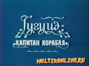 Гугуцэ - капитан корабля (1981)