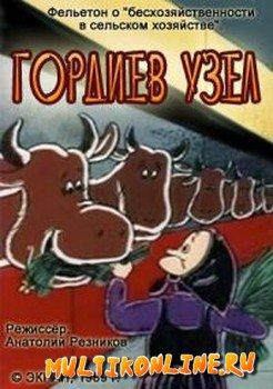 Гордиев узел (1989)