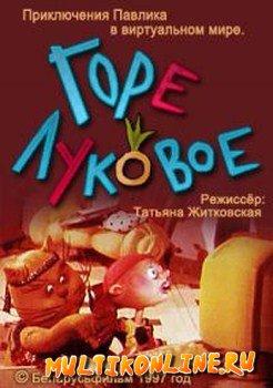 Горе луковое (1997)