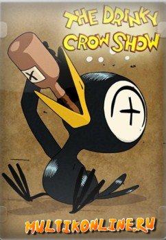 Шоу Пьяного Ворона (2007)
