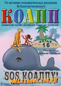 КОАПП. SOS КОАППу (1989)