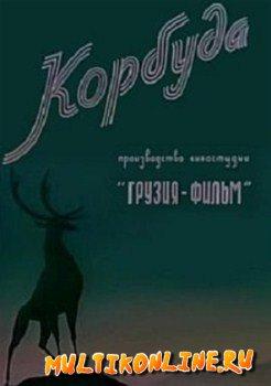 Корбуда (1963)