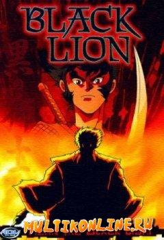 Черный лев (1992)