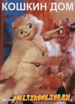 Кошкин дом (1982)