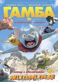 Гамба в 3D (2015)