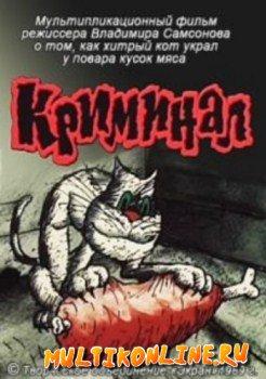 Криминал (1989)