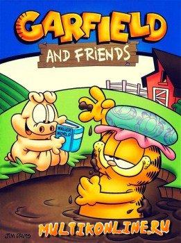 Гарфилд и Его Друзья (1988)