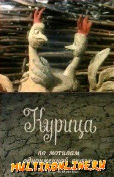 Курица (1990)