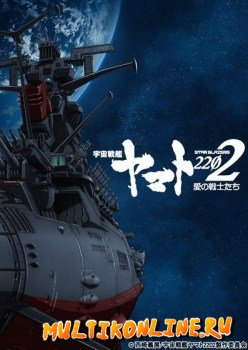 Космический линкор Ямато 2202: Воины любви (2017)