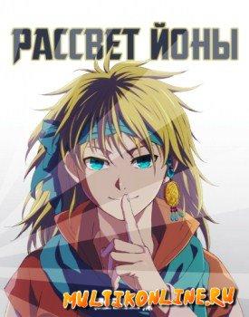 Рассвет Йоны: Арка Зено OVA 2 (2015)