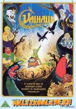 Вальгалла (1986)