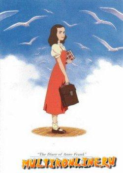 Дневник Анны Франк (1995)