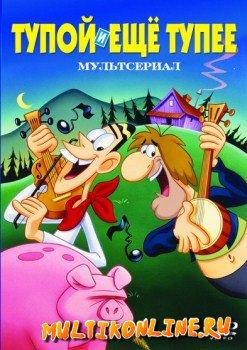 Тупой и еще тупее (1995)