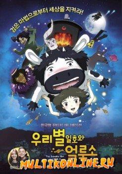 Девочка-спутник и дойная корова / Первый спутник и пятнистая корова (2014)