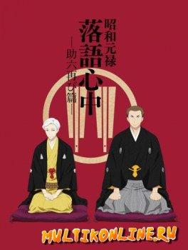 Сёва-Гэнроку: Двойное самоубийство по ракуго 2 сезон (2017)