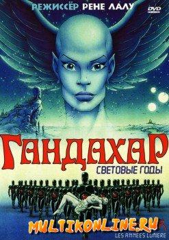 Гандахар. Световые годы (1988)