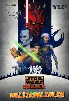 Звездные войны: Повстанцы 3 сезон (2016)